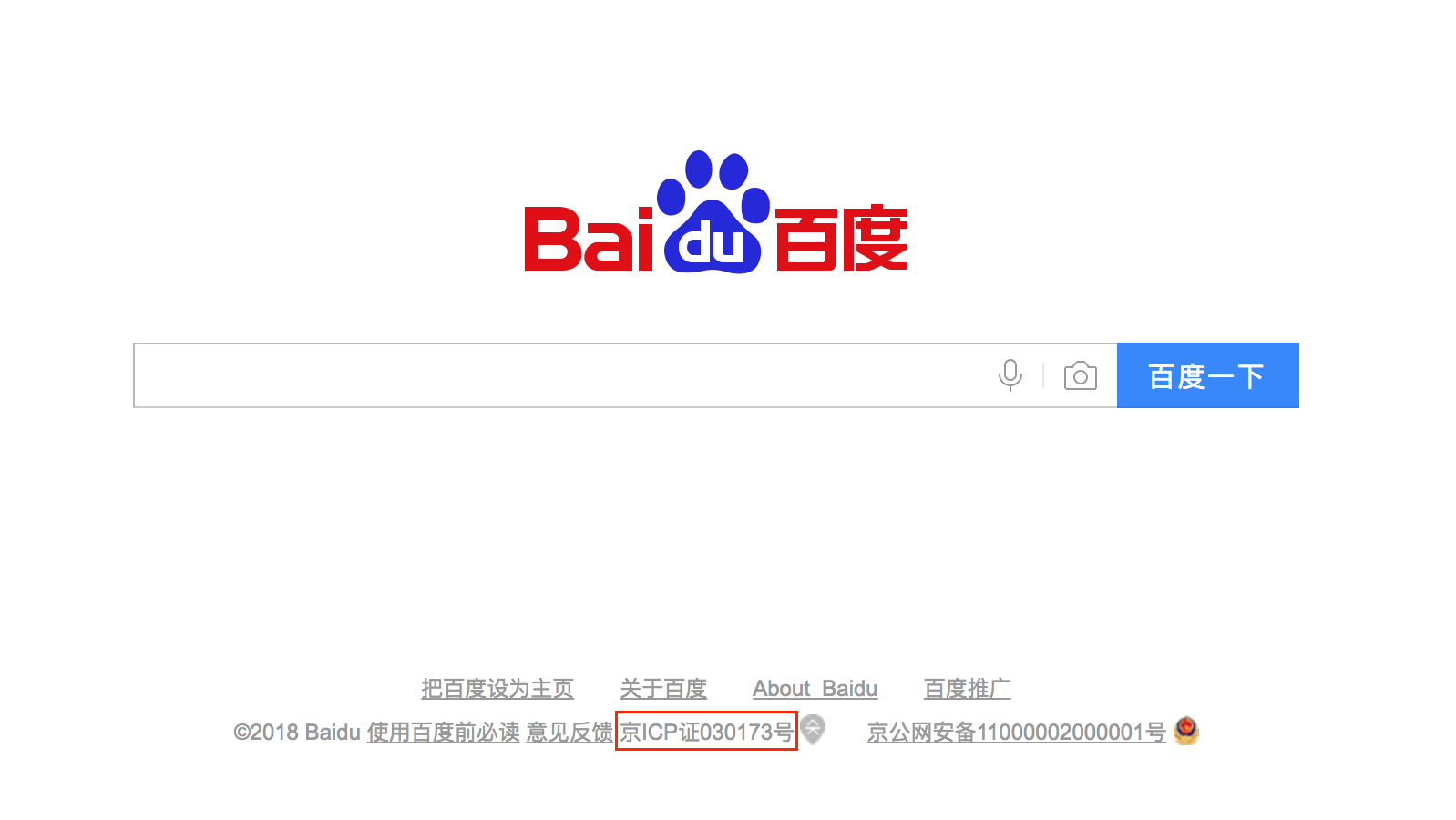 ICP Bei'an license on baidu.com
